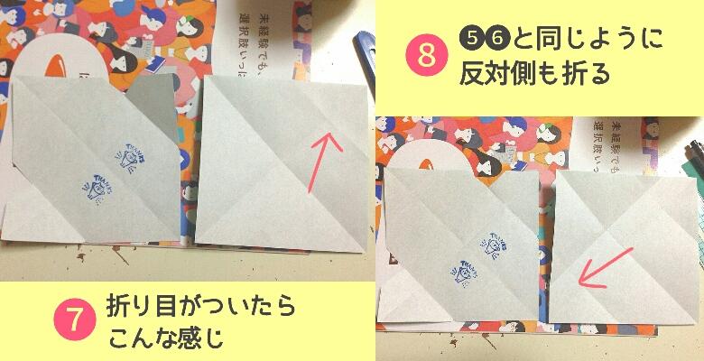 《画像》封筒作り方型紙編7-8