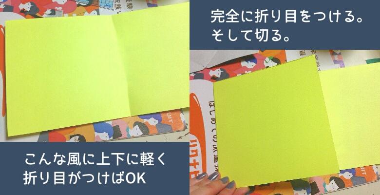 《画像》画用紙を切る〜折り目