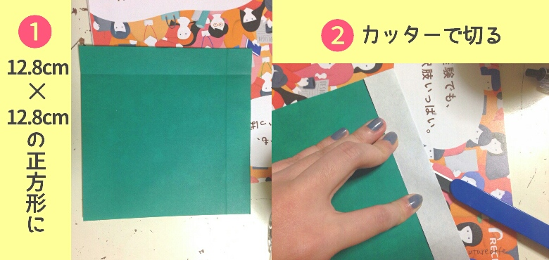 《画像》封筒作り方型紙編1-2