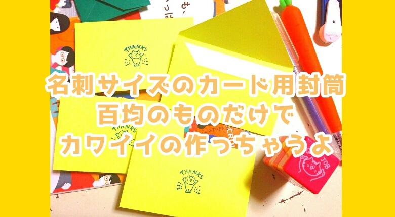 【百均の画用紙で】名刺サイズのメッセージカード用にミニ封筒を作る