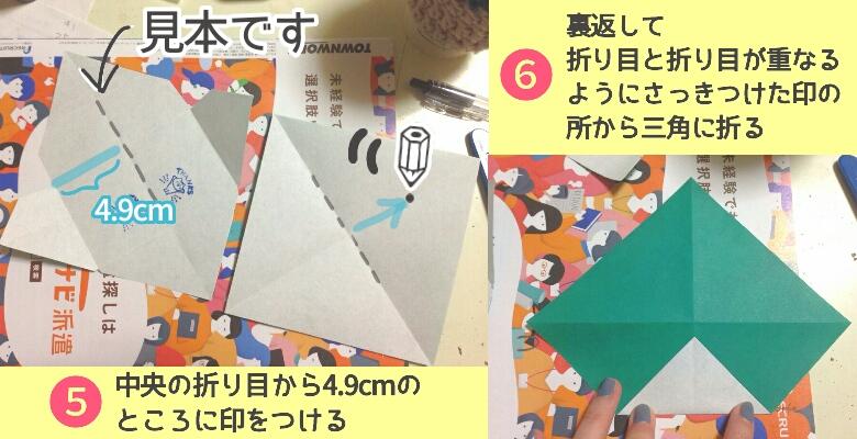 《画像》封筒作り方型紙編5-6