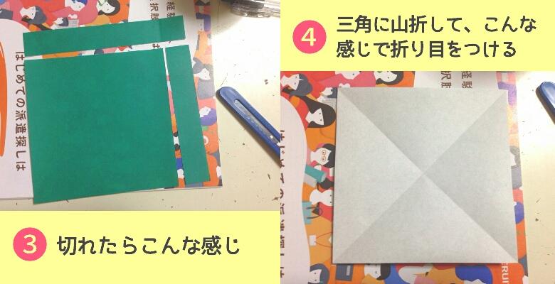 《画像》封筒作り方型紙編3-4