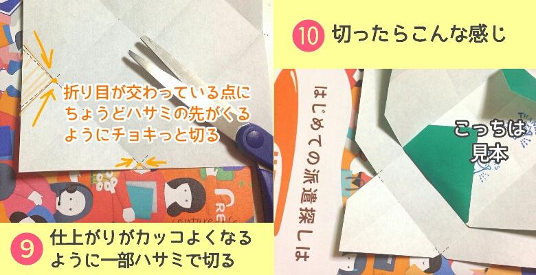 《画像》封筒作り方型紙編9-10