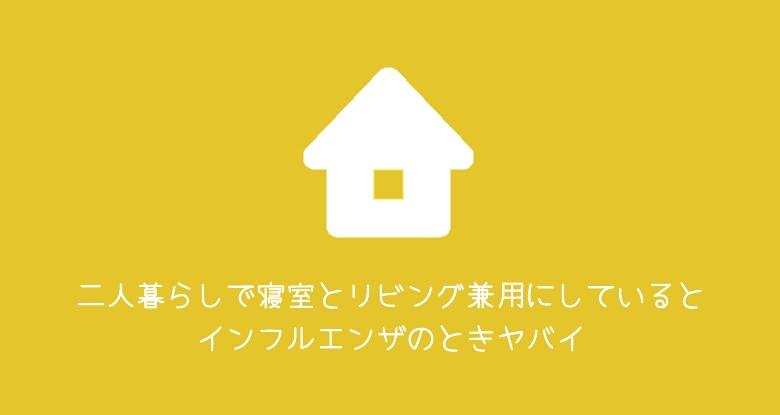 二人暮らしに寝室とリビングの兼用はおすすめしない《一家に一部屋、隔離部屋》
