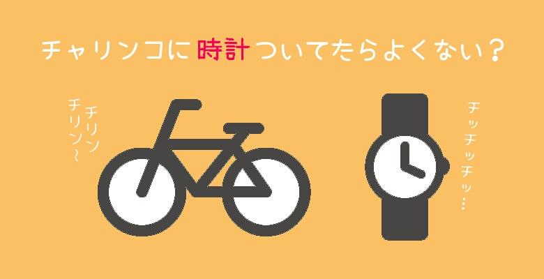 自転車にダイソーの腕時計をつけただけでいちいちスマホ出さなくてよくなった話