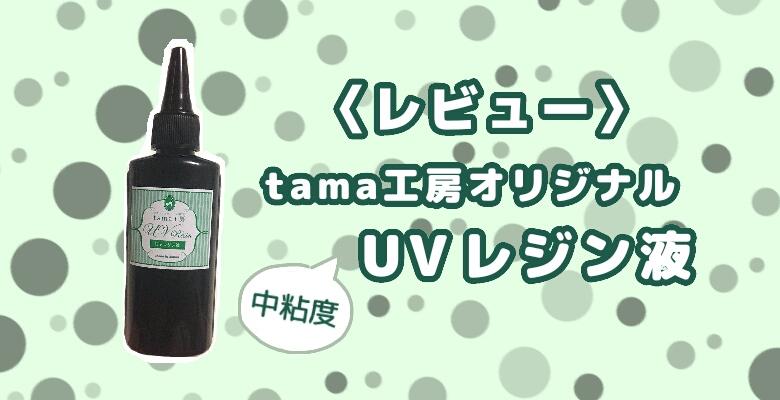 tama工房オリジナルUVレジン液は安くて扱いやすくて良い◎《レビュー》