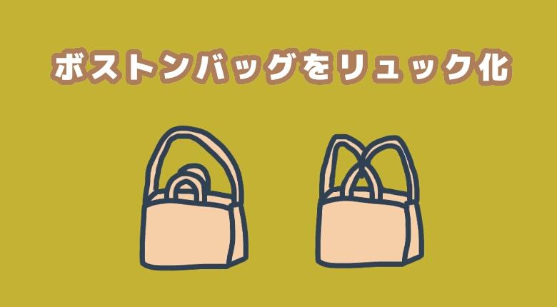 《簡単》ボストンバッグを百均商品1つでリュックサック化
