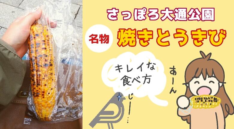 札幌大通公園の名物「焼きとうきび」の食べ方のコツを道出身のワイが解説する