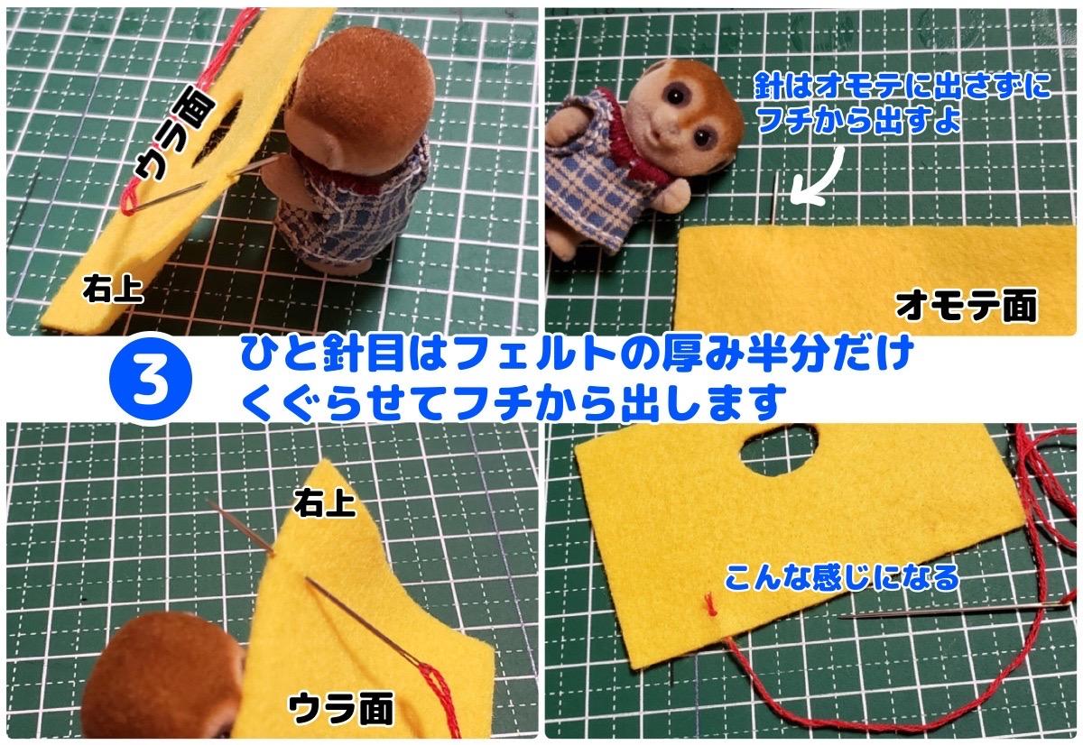 保護スーツ作り方3