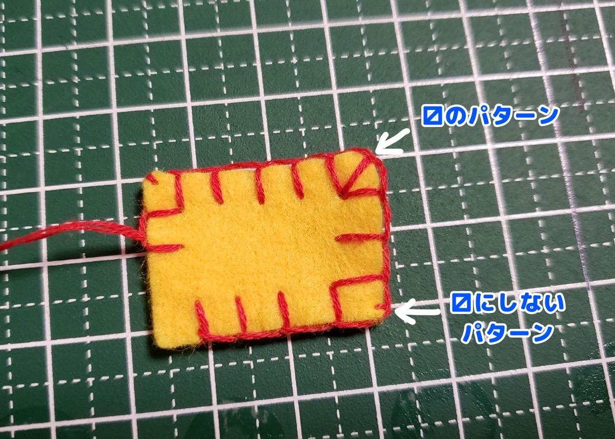 保護スーツ作り方6