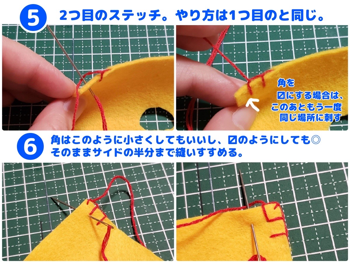 保護スーツ作り方5