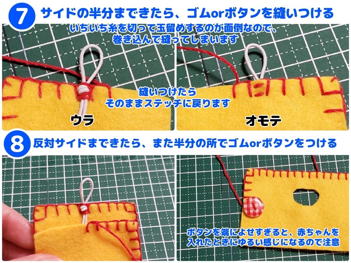 保護スーツ作り方7